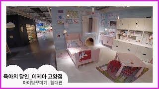 (육아의 달인)아이방꾸미기 침대편!!! 이케아 고양점 …
