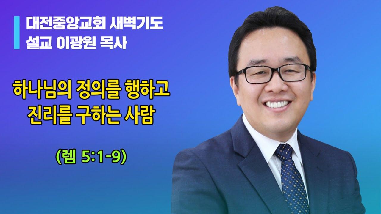 20210514 새벽렘 5;1 9, 이광원목사, 하나님의 정의를 행하고 진리를 구하는 사람