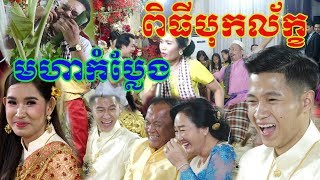 Khmer weddding Bok Leak comedy (ពិធីបុកលក្ខណ៍ មហារ កំប្លែងសើច) Video Live By ZoomFilm