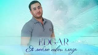 """EDGAR - """" Я люблю твои глаза """" / Official Audio 2017 / Премьера песни"""