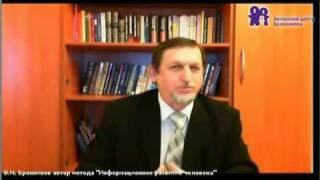 Современные астрологи | Метод Бронникова