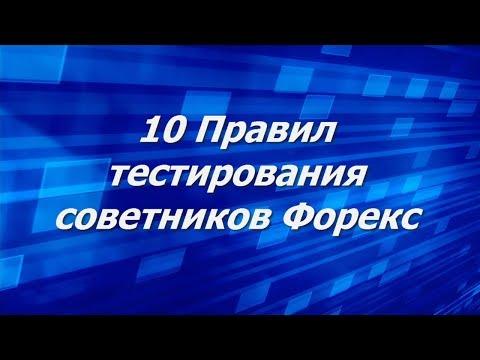 10 Правил Тестирования торговых советников экспертов  роботов Форекс часть # 1