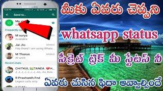 మీకు ఏవరు చెప్పని వాట్సాప్ స్టేటస్ ట్రిక్ || WhatsApp status secret hidden trick trick||Rk tech