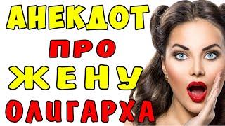 АНЕКДОТ про Жену Олигарха и Неожиданный Поворот Самые смешные свежие анекдоты