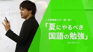 8/20(月)@東京 逆転合格セミナー開催!申込みはこちら⇒https://mrste...