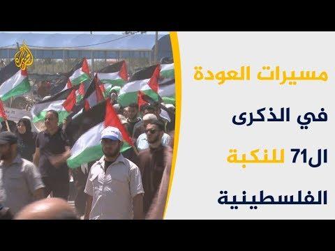 في الذكرى الـ71 للنكبة.. الفلسطينيون متمسكون بحق العودة لديارهم  - 22:54-2019 / 5 / 15