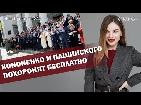 Кононенко и Пашинского похоронят бесплатно | ЯсноПонятно #247 by Олеся Медведева thumbnail