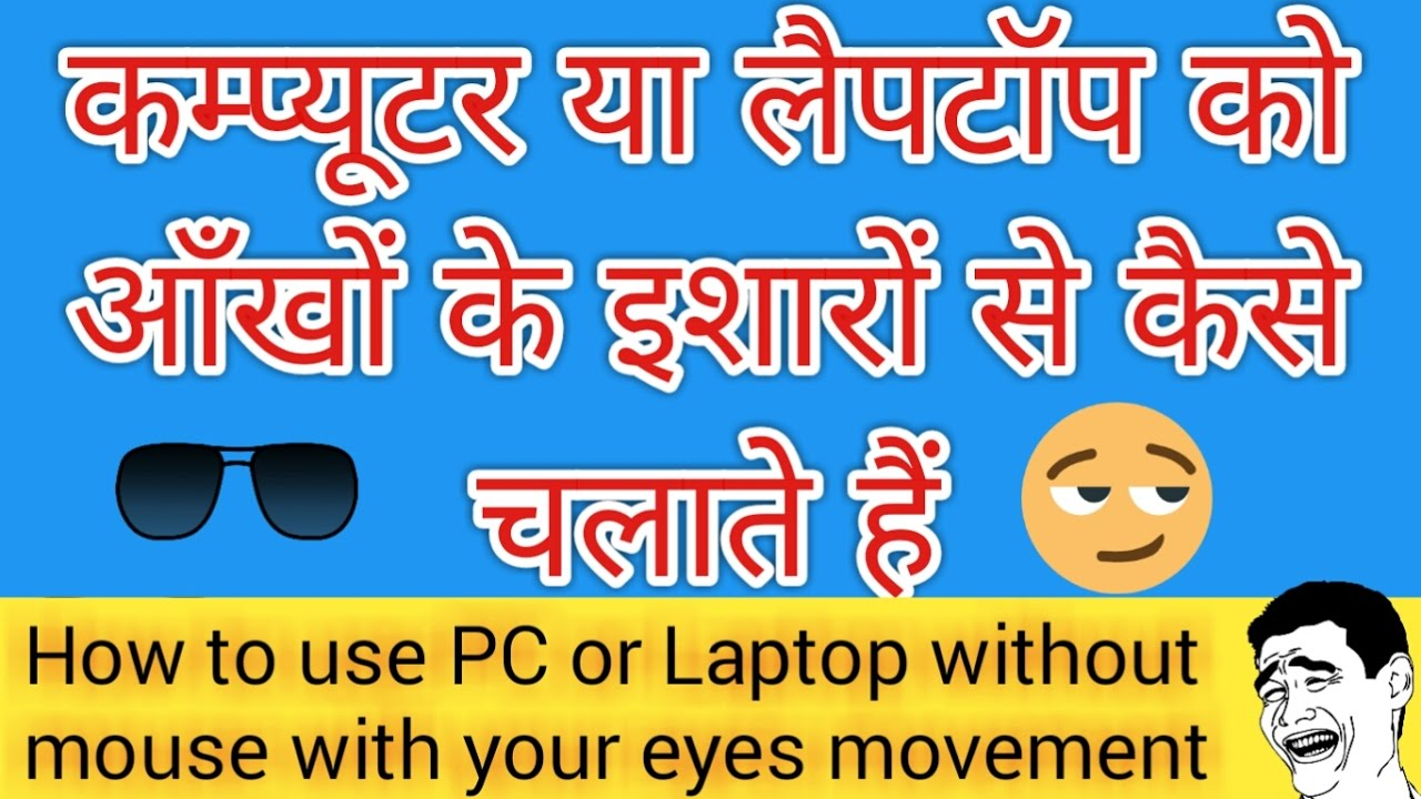How to control your PC by your eyes and face movement without mouse