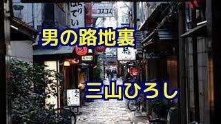 説明 9月5日発売 三山ひろし 10周年記念盤 「いごっそ魂」のカップリン...