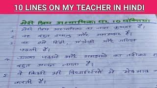 My teacher essay in hindi inventory control sample resume
