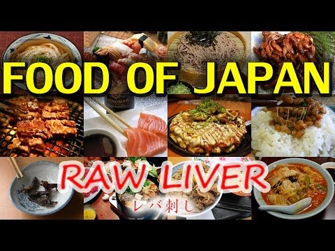 Food of Japan - Raw Liver Snack  ( 日本料理 - レバ刺し )