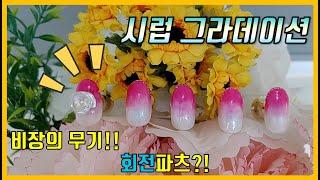 ★시럽그라데이션★  회전파츠/ 스핀파츠/알리익스프레스
