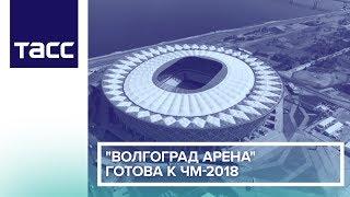 """Волгоград Арена"" готова к ЧМ-2018"
