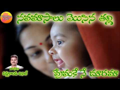 Navamasalu Mosina  thalliki mother songs telugu nellore