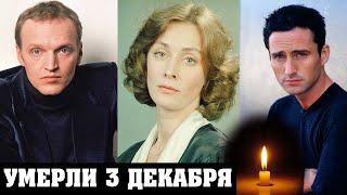 Актёры, которые ушли из жизни в этот день - 3 декабря