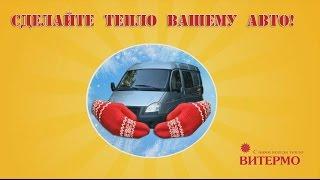 Сделайте тепло Вашему авто!(Узнать подробности и сделать заказ: http://www.vitermo.com/#!kupifiltr/cg0k Все контакты в конце текста (жмите на