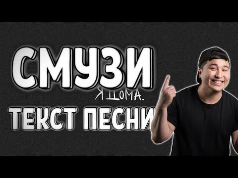 The Limba - СМУЗИ / ТЕКСТ ПЕСНИ / 2019