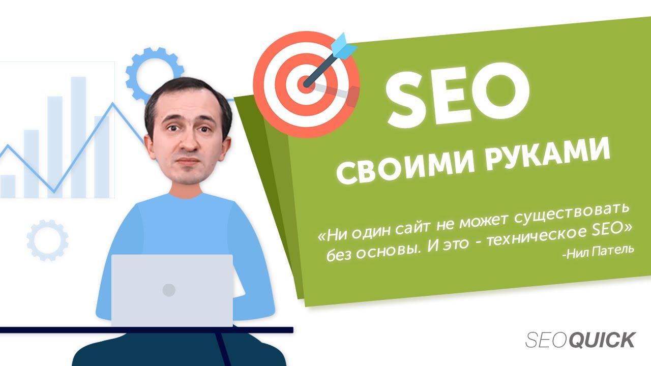 Оптимизация и продвижение сайта своими руками с размещение по каталогам Елецкая улица