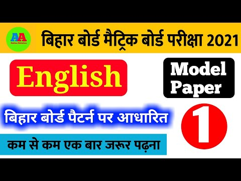 BSEB 10th ENGLISH model paper important objective question for exam 2021 || English Question 10th