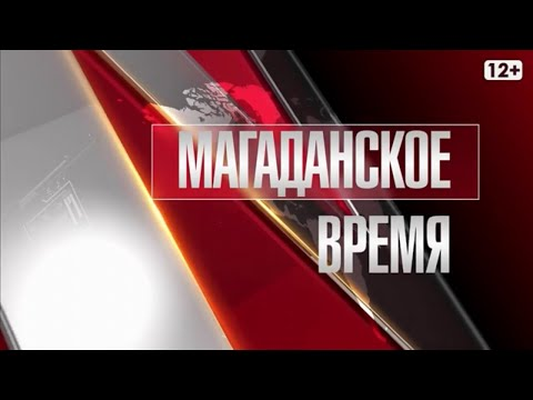 Магаданское время от 2 декабря 2019 года