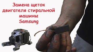 Замена щеток двигателя стиральной машины Samsung wf0508nzw