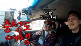 영국 친구 데리고 인천 찍고 충청도 한국 여행 VLOG…