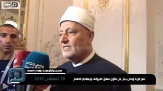 مصر العربية | نصر فريد واصل يتبرأ من فتوى صعق الحيوانات ويهاجم الاعلام