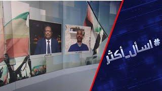 """السودان يحذر إثيوبيا.. هل تفجر """"تيغراي"""" حربا؟"""