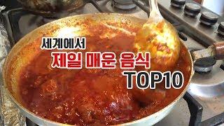 [내맘대로 랭킹] 세계에서 제일 매운음식 TOP10! 보기만해도 땀난다...