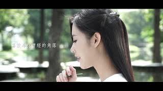配音員賀世芳-淡然自述- 棋琴19重奏 微電影