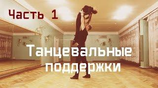 Танцевальные поддержки/Dance lifts and tricks/часть 1.