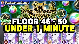 HOW TO BEAT FLOOR 46 - 50 IN UNDER 1 MINUTE! 3RD ANNIVERSARY SENKAIMON QUEST! Bleach Brave Souls!