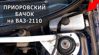 Приоровский расширительный бачок на ВАЗ-2110. Замена. Проверка.