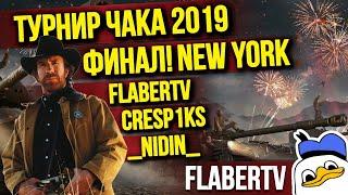 ТУРНИР ЧАКА 2019 | NIDIN + CRESP1KS | КОМАНДА NEW YORK | ФИНАЛ