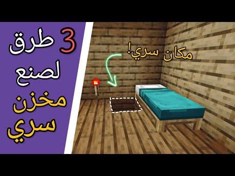 3 طرق لصنع مخزن سري | minecraft pe