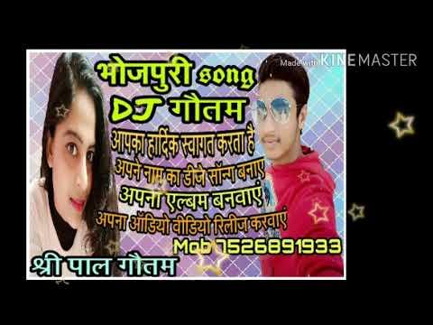 Bhojpuri song Shripal Gautam Dj