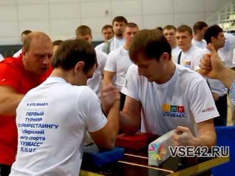 первый турнир по армрестлингу в Кемерове .mpg