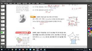 중2-2 수학 1-1단원.피타고라스정리-2