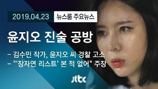 [뉴스룸 모아보기] 김수민 작가, 윤지오 '명예훼손·모욕' 혐의 고소