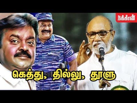 விஜயகாந்தின் பெருமைகள் தெரியுமா? Unknown Facts of Vijayakanth | Sathyaraj Speech