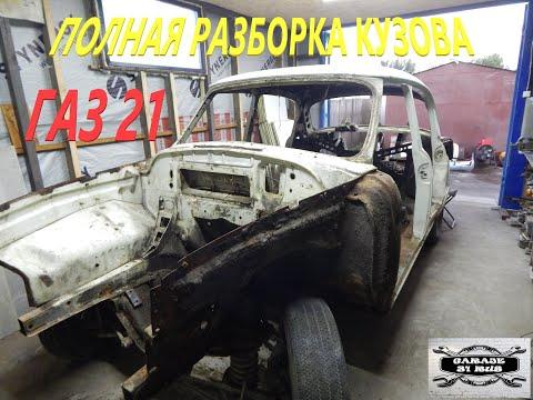 Полная разборка кузова ГАЗ 21 ,, АННА,, 1 серия.