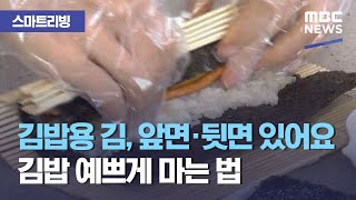 [스마트 리빙] 김밥용 김, 앞면·뒷면 있어요 김밥 예…