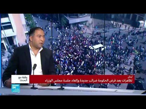 لماذا يتظاهر الشباب اللبناني؟  - نشر قبل 2 ساعة