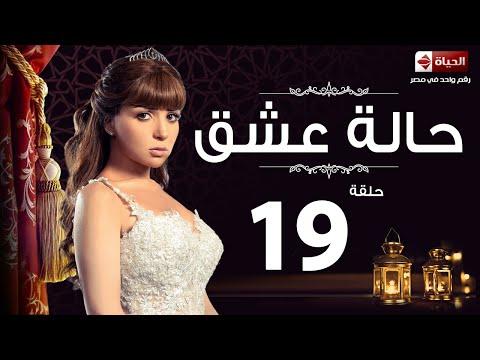 مسلسل حالة عشق - الحلقة التاسعة عشر  - بطولة مي عز الدين - Halet Eshk Series Episode 19