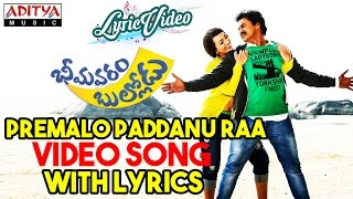 premalo paddanu raa video song with lyrics ii bhimavaram bullodu songs ii sunil esther