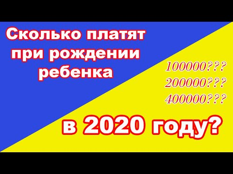 Сколько платят при рождении ребенка в 2020 году