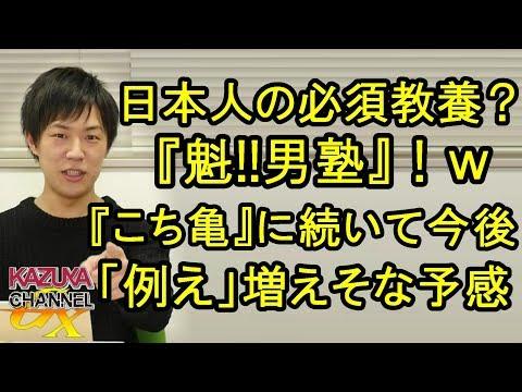 日本人の必須教養(?)『魁!!男塾』w 例え話で出てくる頻度増えそうな気がするw
