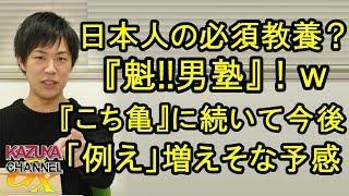 2019年1月9日のKCGX生放送より <毎週水曜夜8時半からは YouTuber KAZUY...