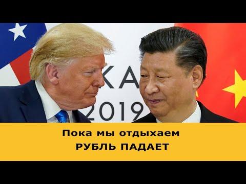 Обвал рубля на тонком рынке 1 мая 2020 года. Трамп настроен против Китая