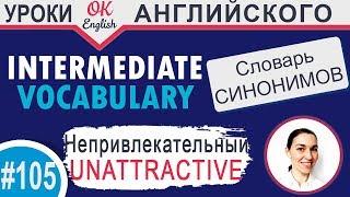 #105 Unattractive - Непривлекательный 📘 Английский словарь INTERMEDIATE